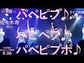 佐々木希カバー【「パペピプ♪パピペプ♪パペピプポ♪」5.26ライブ映像(初披露)】AIS(アイス)