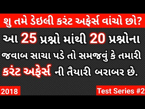 🔥 Current Affairs Test For All #2 🔥 TAT   GPSC   Gujarat Highcourt Assistant
