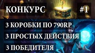 League of Legends конкурс на 3 коробки за 790