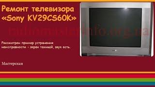Ремонт телевизора Sony KV-29CS60K