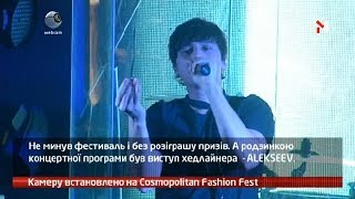 webкамера   Камера Установлена  Cosmopolitan Fashion Fest   18 10 2017