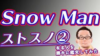 2020年11月21日(土)22:00~ 紅白初出場、おめでとうございます!   Snow Man スノーマン のみなさんを、 勝手に鑑定させていただきます。☆彡 岩本 照(いわもと ...
