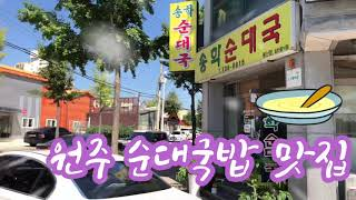 [맛집추천] 원주 최고 순대국밥집 송학순대국/봉산동/원…