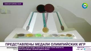 Медали ОИ-2018 оказались самыми тяжелыми в истории - МИР24