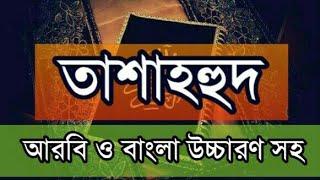 Dua attahiyat Bangla o arbi Translation  তাশাহুদ বা আত্তাহিয়াতু আরবি  ও বাংলা উচ্চারন / Islamic Tv