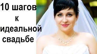 Организация идеальной свадьбы #Ксюшадумаетчтознает