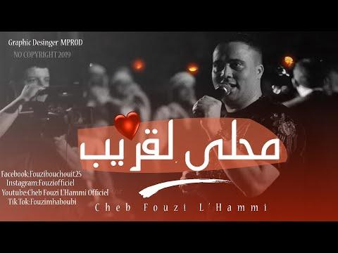 Fouzi L'Hammi-Mahla L'Geryeb 2013 -فـوزي الـحــامــي - مــحــلــى لــقــريــب