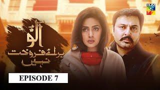 Ullu Baraye Farokht Nahi   Episode 7   English Subtitle   HUM TV   Drama