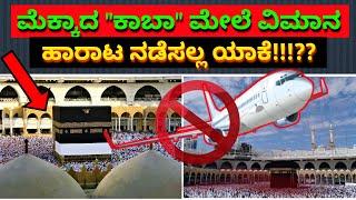ಮೆಕ್ಕಾದ ಕಾಬಾ ಮೇಲೆ ವಿಮಾನ ಹಾರಾಟ ನಡೆಸಲ್ಲ ಯಾಕೆ? | Why Planes Don't Fly Over Kaaba – Kannada