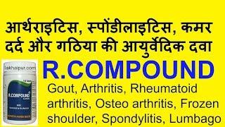 Alarsin R. Compound आर्थराइटिस, स्पोंडीलाइटिस, कमर दर्द और गठिया की आयुर्वेदिक दवा