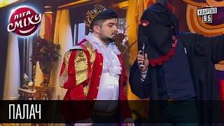 Палач - Замок Любарта и Юрий Горбунов | Лига смеха, фестиваль смеха