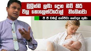 මුලින්ම ලබා දෙන මව් කිරි වල කොලෙස්ටරොල්  තිබෙනවා | Piyum Vila |12-07-2019 | Siyatha TV Thumbnail