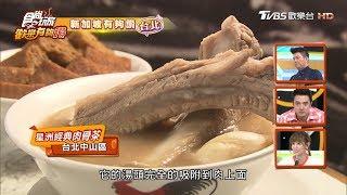 【台北】最道地最正宗星洲經典肉骨茶開業60年的好味道來這就對了 食尚玩家歡樂有夠讚