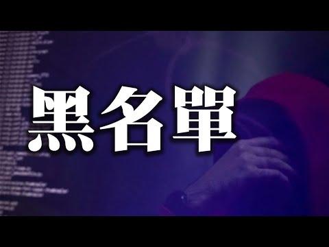 💥香港警方手握黑名单 港人出逃更难【希望之声TV-两岸要闻-2021/06/30】