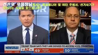 미국연방선거관리위원장 의  11월13일 뉴스맥스 증언 …