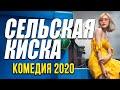 Комедия про бизнес неба и любовь - СЕЛЬСКАЯ КИСКА / Русские комедии 2020 новинки HD
