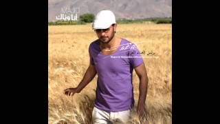 Majed Al Mohandes Ana Hanet ماجد المهندس انا حنيت