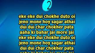 Eke eke dui chokh duto oi karaoke 9932940094