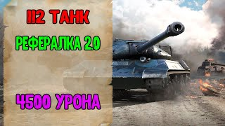 112 Танк. Реферальная Программа WOT. Рефералка 2.0 World of Tanks