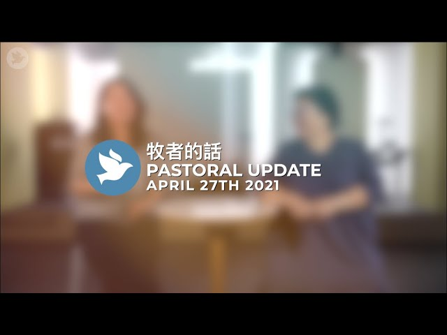 牧者的話  Pastoral Update | April 27th 2021