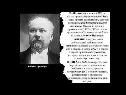 § 3 Западная Европа в 1918 1923 гг