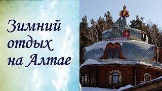 Отдых на Алтае зимой Обзор турбазы