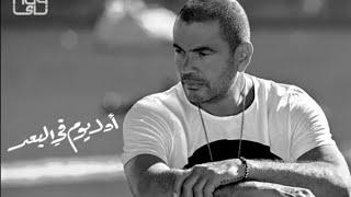 عمرو دياب موسيقي اول يوم في البعد 2019