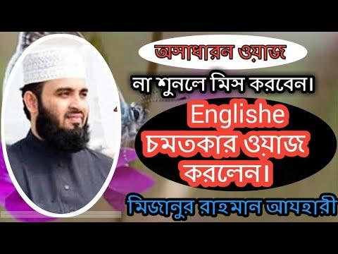 Download Mizanur rahman azhari English Exiled lecture of the year | M R TV
