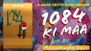 1084-ki-maa-by-mahashweta-devi---book-review