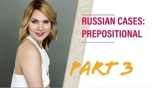 Russian grammar lessons: PREPOSITIONAL CASE - part 3