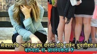 योन सम्पर्क पछि 'भर्जिन' बन्न यस्तो पनि गर्छन् युवतीहरु !बाध्यता वा आवश्यकता?News Report (In Nepali)
