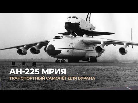 Ан-225 Мрия. Транспорт для Бурана и...