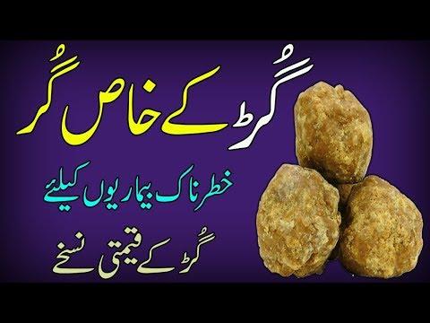 Gur Se Qabz aur Motapay Ka Ilaj    JAGGERY BENEFITS In Urdu/Hindi