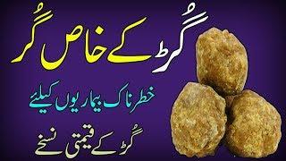 Gur Se Qabz aur Motapay Ka Ilaj || JAGGERY BENEFITS In Urdu/Hindi