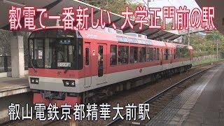 【駅に行って来た】叡山電鉄京都精華大前駅の上屋はとっても素敵なデザイン!