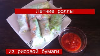Летние роллы / Summer rolls / Овощи в рисовой бумаге+соус