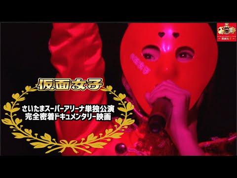 お正月特大長編映画『仮面女子さいたまスーパーアリーナ単独公演完全密着ドキュメンタリー』