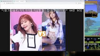 [TD]여자아이돌이상형월드컵!! 여러분의 최애 아이돌은 누구~~~? 2부