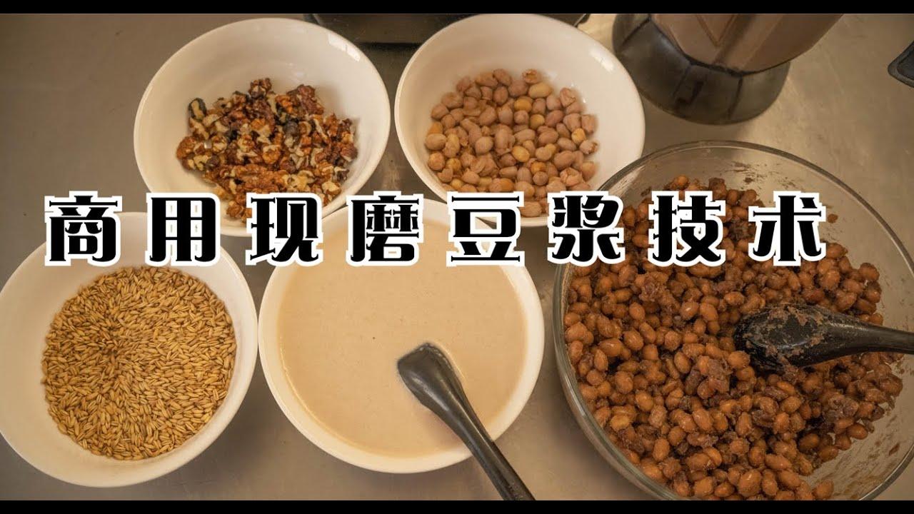 商用现磨豆浆秘诀,无需任何添加剂,做出的豆浆比加盟店的还好喝