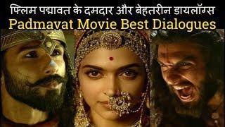 फ्लिम पद्मावत के दमदार और बेहतरीन डायलॉग्स Padmavat Movie Best Dialogues