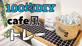 【100均DIY】セリアのリメイクシートでカフェ風お洒落トレーを作る!use Seria's remake sheet to make a tray