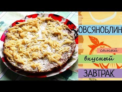 Вкусный и полезный завтрак  Овсяноблин с яблоком