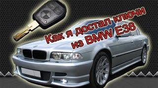 Оставил ключи в закрытой машине, Как открыть BMW 7 ?