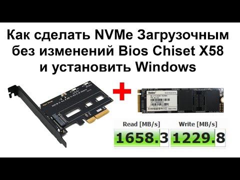 Установка Windows на NVMe M.2 SSD X58 Создание загрузочной флешки Clover Efi Boot