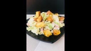 Нереально вкусный салат с пекинской капустой и сухариками!!!