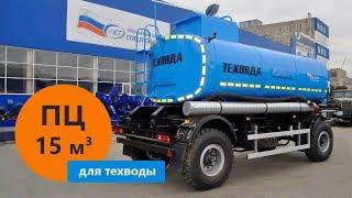 Прицеп-цистерна 15 м³ для техводы | ПЦ марки УЗСТ