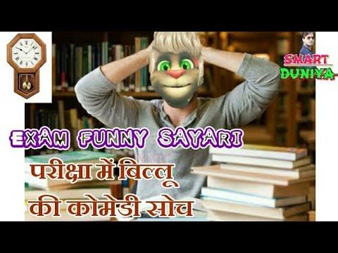 परीक्षा की कोमेडी शायरी || Make Jokes Of Exam || Exam Funny Sayari || Exam's Funny jokes || Talking