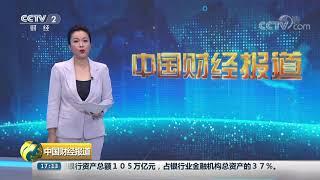 [中国财经报道]中国国航:将停运北京-夏威夷航线| CCTV财经