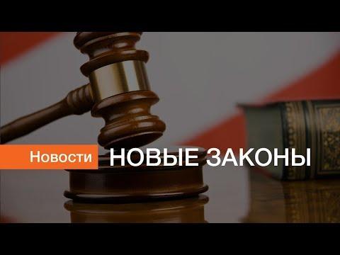 Новости Самары. Новые законы 2019