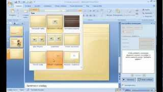 Простое и красивое создание презентаций в Power Point 2007(Создание качественных презентаций в PowerPoint. Ваши презентации и также учебно-методические разработки Вы..., 2013-01-10T18:43:27.000Z)